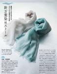月刊茶の間.jpg