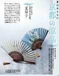 月刊茶の間_扉.jpg